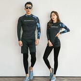 潛水服女水母衣顯瘦浮潛長袖泳衣分體套裝情侶沖浪服男游泳衣韓國