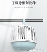 除濕機家用小型臥室地下室內吸濕干燥劑除潮抽濕 YYJ【新年快樂】
