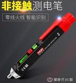 測電筆電工年新款多功能家用線路檢測斷電測試電線斷點探測器
