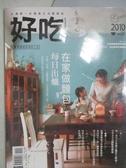 【書寶二手書T1/雜誌期刊_XCJ】好吃_2010Vol.1_在家做麵包每日出爐