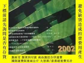 二手書博民逛書店罕見現代傳播2002年6Y21714