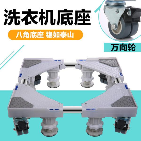 洗衣機底座全自動波輪滾筒通用滑輪支架海爾小冰箱不銹鋼墊高托架 雙12交換禮物