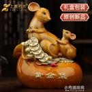 鼠擺件 十二生肖招財老鼠客廳家居裝飾禮品2001【全館免運】