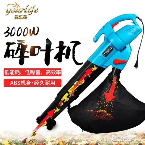 吹吸機電動家用小型吹風機粉碎草屑樹葉落葉除塵吸塵 酷斯特數位3c YXS 220V
