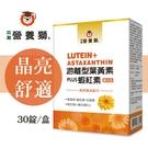 營養獅 游離型葉黃素plus蝦紅素 (30粒/盒)