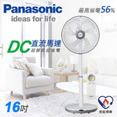 Panasonic國際牌 16吋 DC節能 電風扇【F-S16DMD】