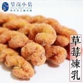 【星夜小島】小琉球麻花捲 草莓煉乳 160g/包