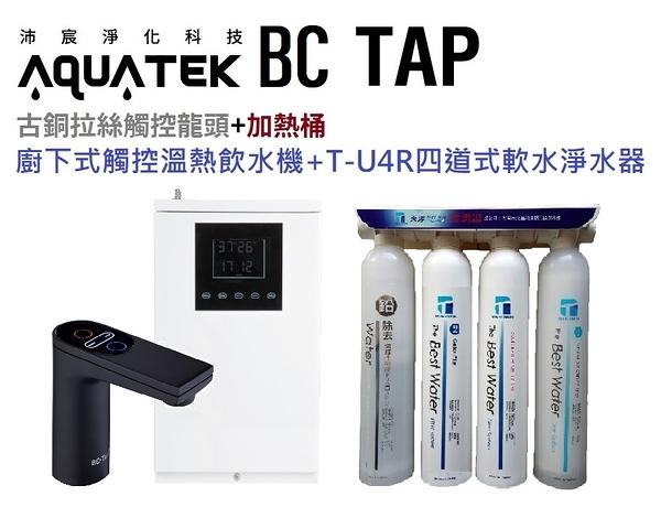 [沛宸AQUATEK]古銅拉絲款BC TAP櫥下式溫熱飲水機+天淳T-U4R生飲軟水過濾組 *買就送3支濾心*含標準安裝