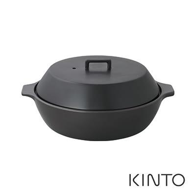 【火鍋季】日本KINTO KAKOMI土鍋 2.5L- 黑