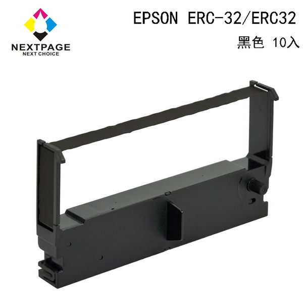 【NEXTPAGE】10入EPSON ERC-32/ ERC32 相容色帶 二聯式發票 收據 收銀機色帶