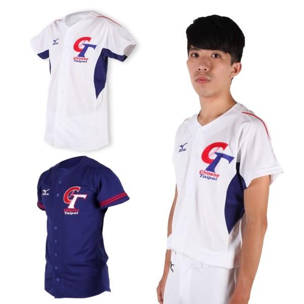 MIZUNO 特定-限量中華台北男女加油短袖T恤(免運 棒球衣 美津濃≡體院≡