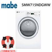 【Mabe 美寶】15KG 滾筒乾衣機 SMW715NDGWW 白色機身 送基本安裝