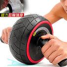 新一代巨輪迴力健美輪(自動回彈力.防壓指.送跪墊)健腹輪緊腹輪.健腹機健腹器.腹肌滑輪助力滾輪