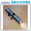 手電筒LED手電筒鑰匙圈造型手電筒