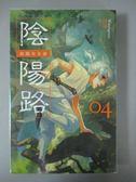 【書寶二手書T2/一般小說_JGO】陰陽路04_林綠_輕小說