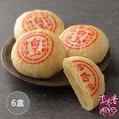 (預購)【李亭香】 白玉平西禮盒6盒(6入/盒)