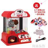 娃娃機  冬己兒童迷你抓娃娃機  夾公仔電動小型家用投幣游戲機玩具3-6周歲 igo阿薩布魯