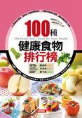 (二手書)100種健康食物排行榜(新版)