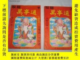 二手書博民逛書店罕見家庭萬事通(上.下)Y5435 詹霖胡 國際文化 出版199