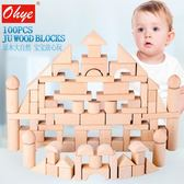 嬰兒兒童原木積木玩具1-2周歲寶寶3-4-5-6歲男孩女孩木頭拼裝益智
