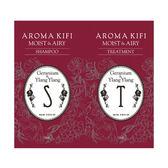 AROMA KIFI 植粹輕盈洗護體驗組(洗髮10ml+潤髮10ml)《日本製》