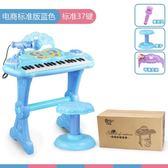 兒童電子琴帶麥克風寶寶益智小孩多功能鋼琴女孩音樂玩具禮物igo