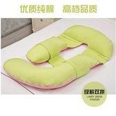 孕婦枕護腰側睡枕多功能孕婦枕頭ū型枕(加長粉綠 升級胎教 安全帶)
