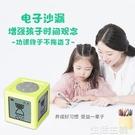 計時器 優思居兒童電子沙漏計時器自律提醒可倒計時提醒器學生做題定時器 【科炫3c】
