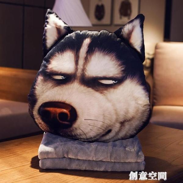 可拆洗 哈士奇抱枕被子兩用三合一 個性二哈3d狗頭靠枕午睡枕頭 NMS創意新品