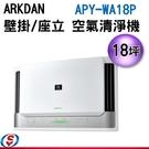 【信源】【阿沺ARKDAN】壁掛座立兩用PICOPURE空氣清淨機 APY-WA18P