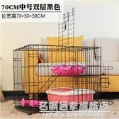 貓籠家用貓咪籠子室內雙層貓別墅小型貓籠子三層四層大碼寵物貓籠 NMS名購居家