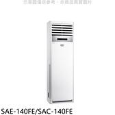 SANLUX台灣三洋定頻分離式冷氣23坪SAE-140FE/SAC-140FE
