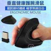 【現貨】五代垂直護腕滑鼠 無線 垂直滑鼠 2.4G 立式滑鼠 人體工學 避免滑鼠手 上班 遊戲 設計