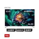 【零利率每期$1453】TCL 65C716 65吋 4K QLED量子智能連網液晶顯示器 C716系列 液晶電視 電視