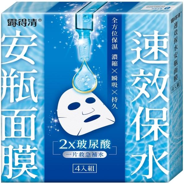 露得清速效保水安瓶面膜4片組