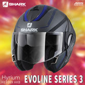 [中壢安信]法國SHARK EVOLINE SERIES 3 Hyrium 消光 可樂帽 全罩安全帽 HE9369AKB