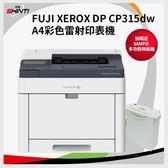 【贈碎紙機】FUJI XEROX DP CP315dw A4彩色雷射印表機