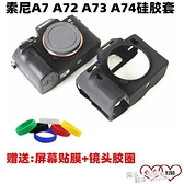 索尼A73 A7RM3 A7R3 III A73 A7M3 A7III微單相機硅膠套 保護皮套 夏季新品