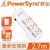 PowerSync群加 3開3插滑蓋防塵防雷擊延長線2.7M 9呎 TPS333DN9027