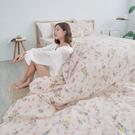 #U121#舒柔超細纖維6x6.2尺雙人加大床包被套四件組-台灣製