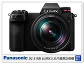 110.6.30前登錄送電池+閃光燈+鏡頭折價券1萬元~Panasonic S1RM 含24-105mm F4(S1R M,公司貨)S1
