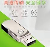 隨身碟128G超大容量128G1TB手機優盤128G金屬2tb備份高速小U3.0 雙11
