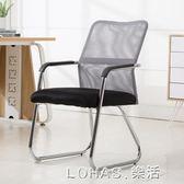 辦公椅電腦椅家用靠背現代簡約宿舍懶人經濟型弓形麻將會議座椅子 樂活生活館