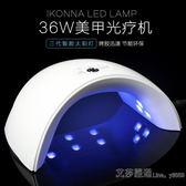 美甲光療機LED自動感應指甲油膠速乾光療燈家用烤干燈36W工具套裝 艾莎嚴選