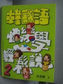 【書寶二手書T8/語言學習_ZFP】韓國語快樂學輕鬆說-2(附4CD)_金美順