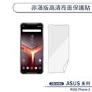 ASUS ROG Phone2 ZS660KL 非滿版高清亮面保護貼 保護膜 螢幕貼 軟膜 不碎邊