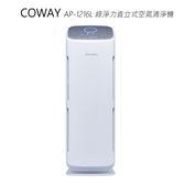 COWAY AP-1216L 綠淨力直立式空氣清淨機