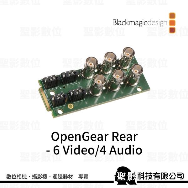 【聖影數位】Blackmagic Design OpenGear Rear - 6 Video/4 Audio《公司貨》