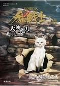 貓戰士三部曲三力量之四 天蝕遮月