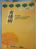 【書寶二手書T6/兒童文學_IFY】有情樹_馮輝岳